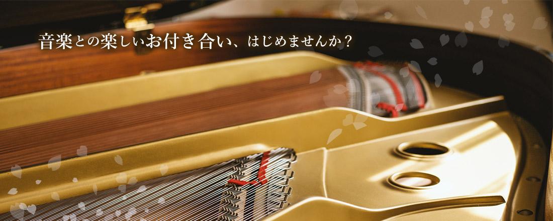 小澤弘子音楽教室 館山市と世田谷区のピアノ教室です